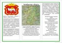 Буклет «Прекрасен наш край - Челябинская область»