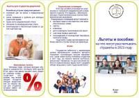 """Информационный буклет """"Льготы и пособия: на что могут рассчитывать студенты в 2021 году""""."""