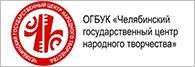 Челябинский государственный центр народного творчества