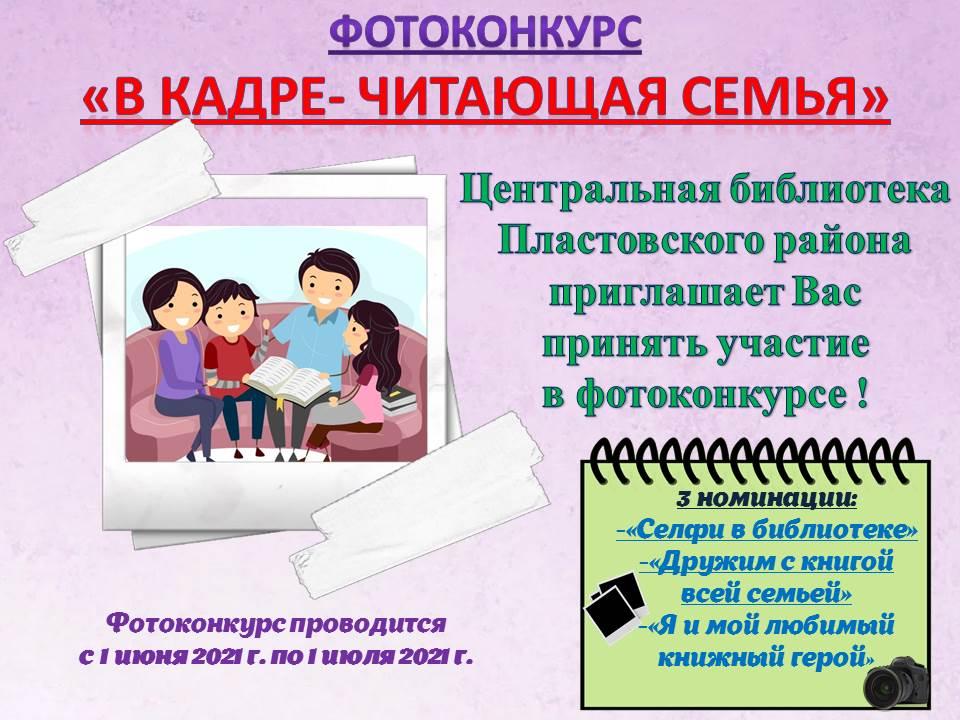 чит. семья